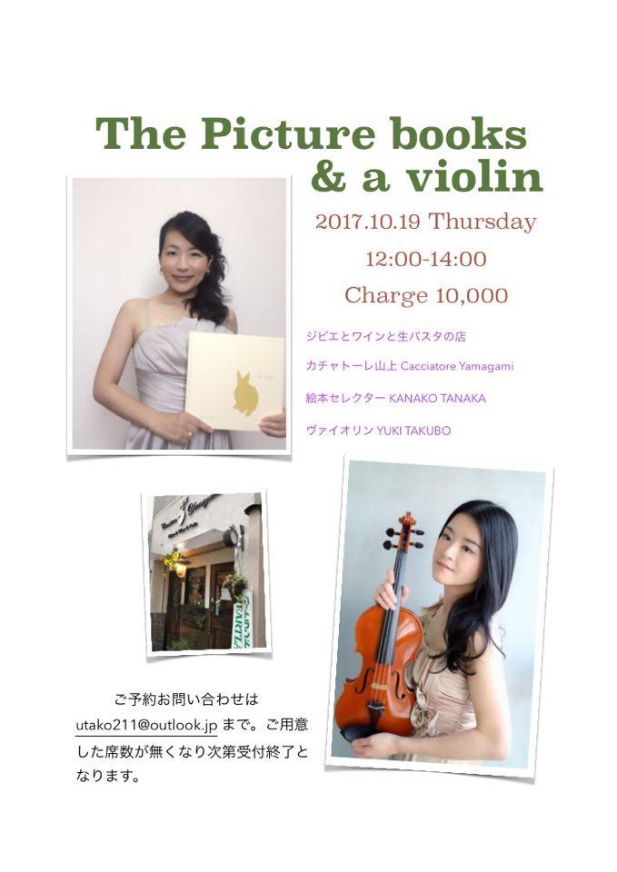 f:id:yuki-violine:20170801111528j:plain