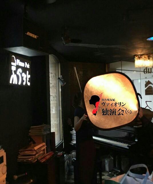 f:id:yuki-violine:20170905142824j:plain