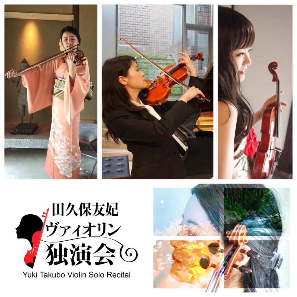 f:id:yuki-violine:20170905194614j:plain