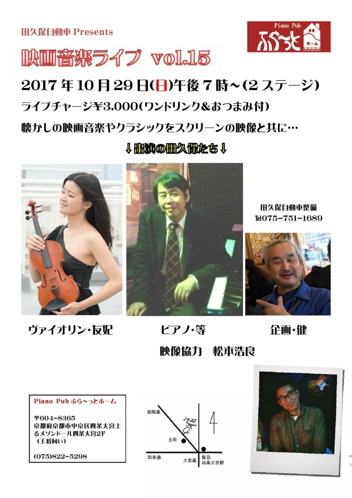 f:id:yuki-violine:20170908214302j:plain