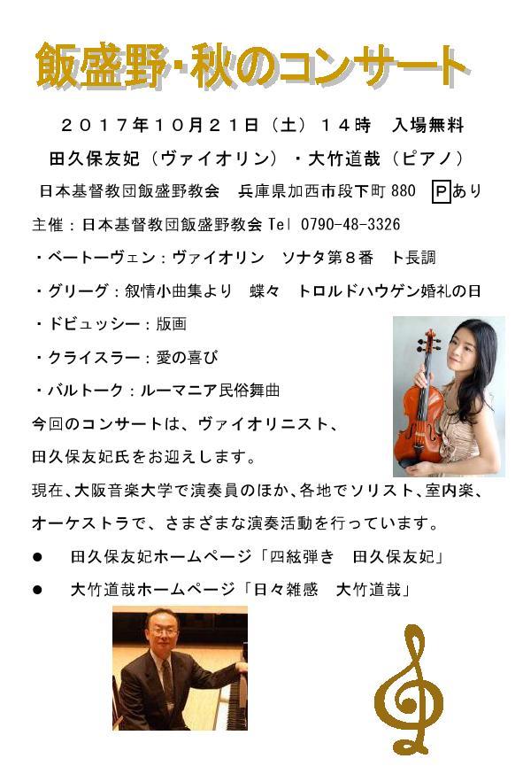 f:id:yuki-violine:20170909143800j:plain