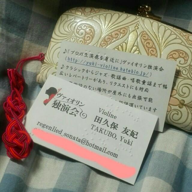 f:id:yuki-violine:20170912185928j:image