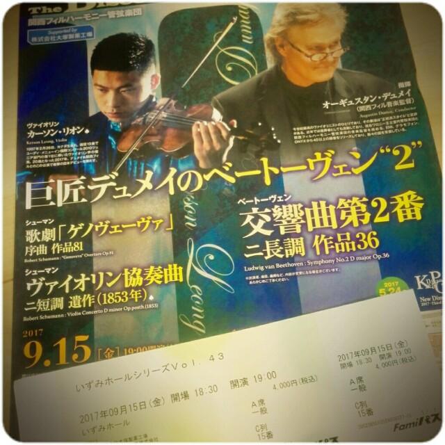f:id:yuki-violine:20170915215544j:image