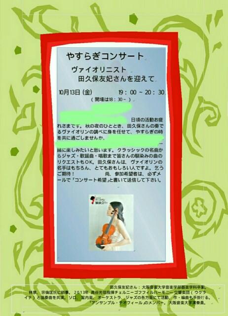 f:id:yuki-violine:20171014093804j:image
