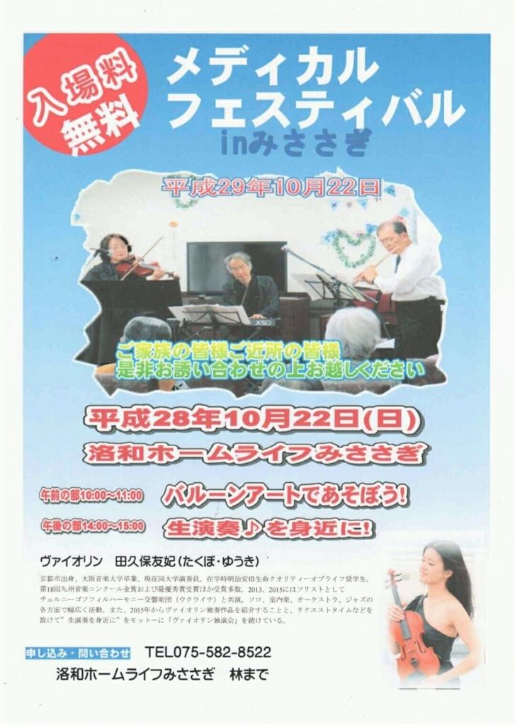 f:id:yuki-violine:20171015153435j:plain