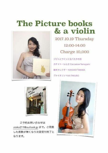 f:id:yuki-violine:20171020005242j:image