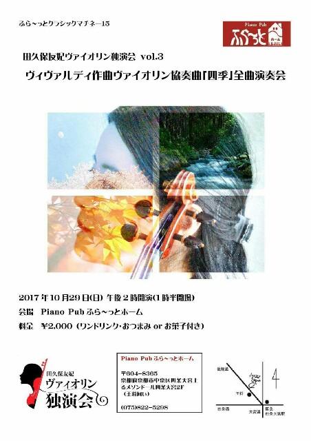 f:id:yuki-violine:20171020082219j:image