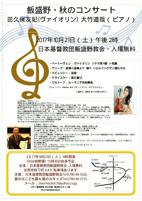 f:id:yuki-violine:20171021192418j:image