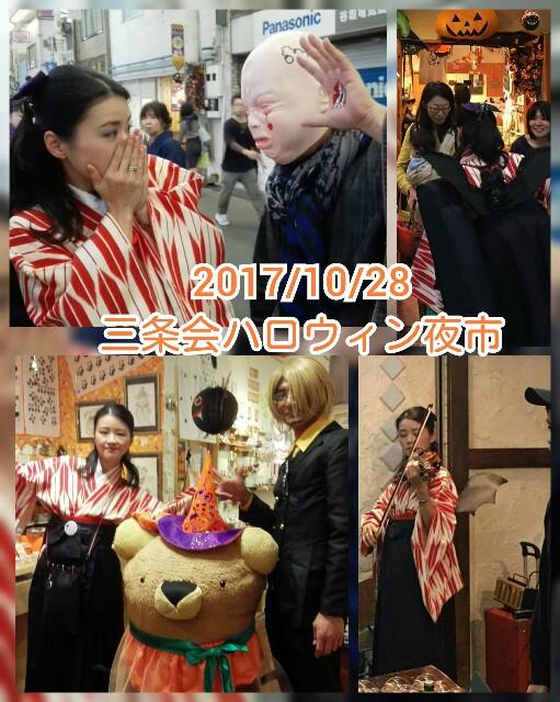 f:id:yuki-violine:20171028200626j:image
