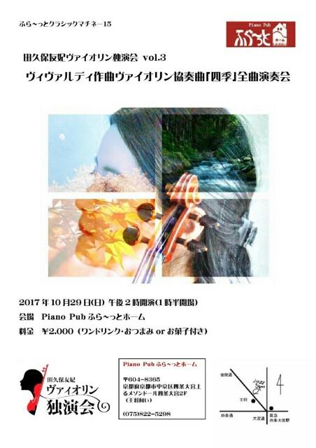 f:id:yuki-violine:20171029172006j:image