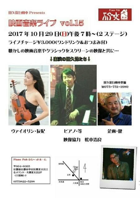 f:id:yuki-violine:20171030224040j:image