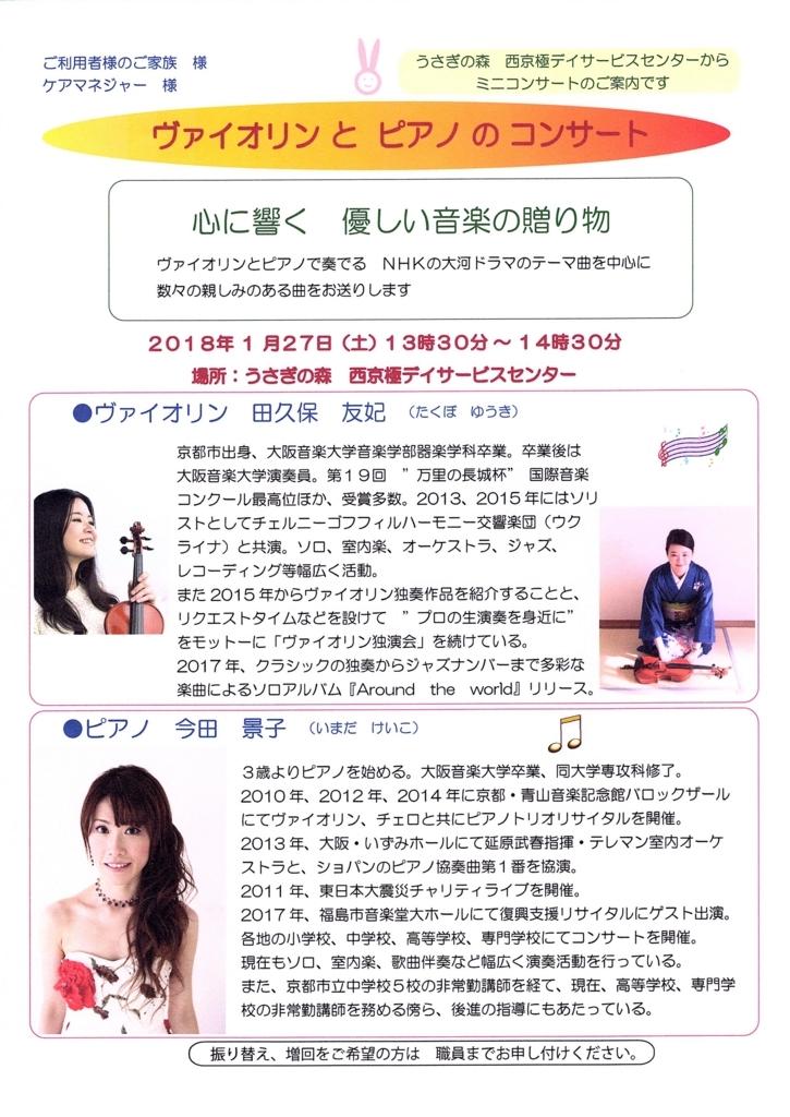 f:id:yuki-violine:20171207181750j:plain