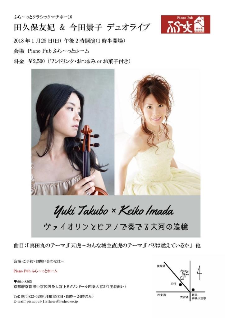 f:id:yuki-violine:20171207181829j:plain