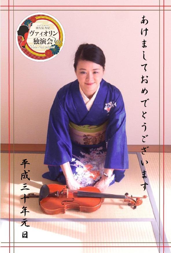 f:id:yuki-violine:20171207181920j:plain