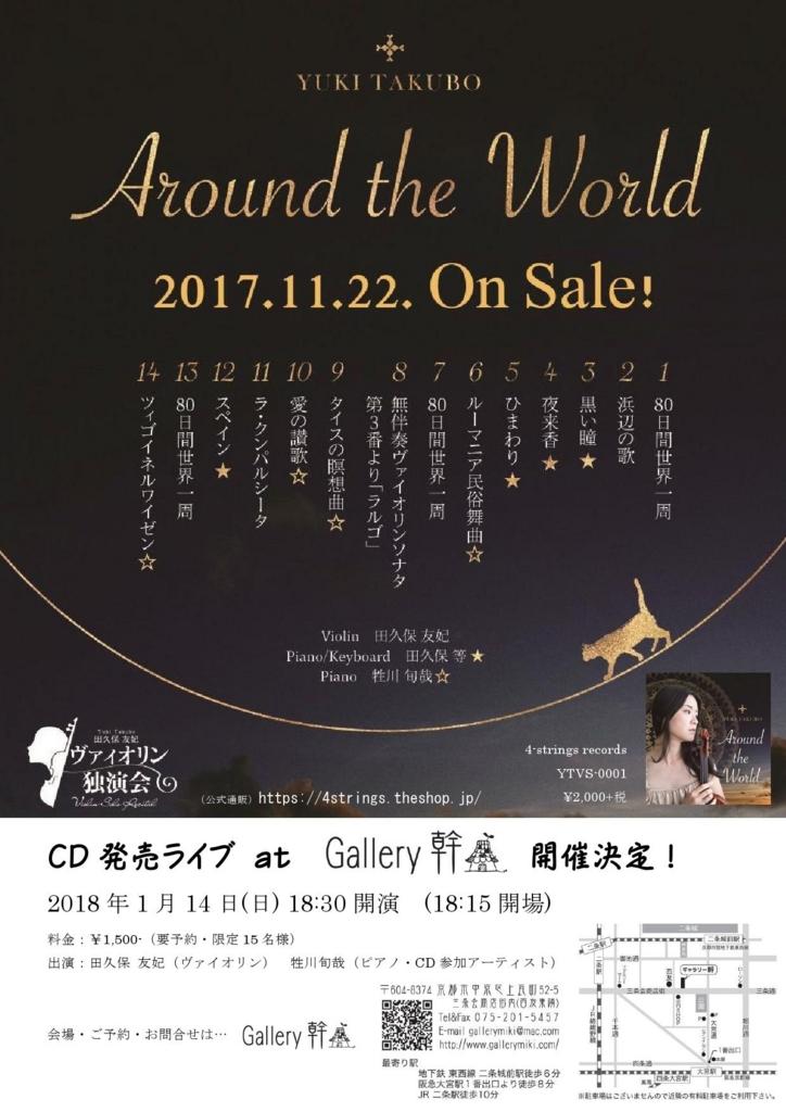 f:id:yuki-violine:20171207182622j:plain