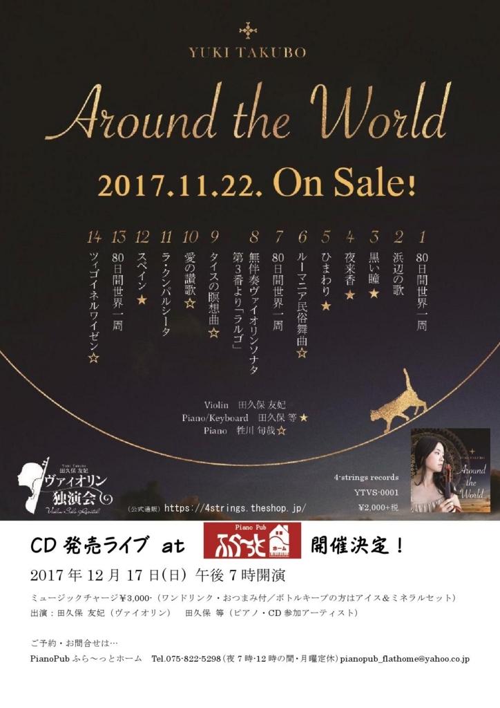 f:id:yuki-violine:20171208155633j:plain