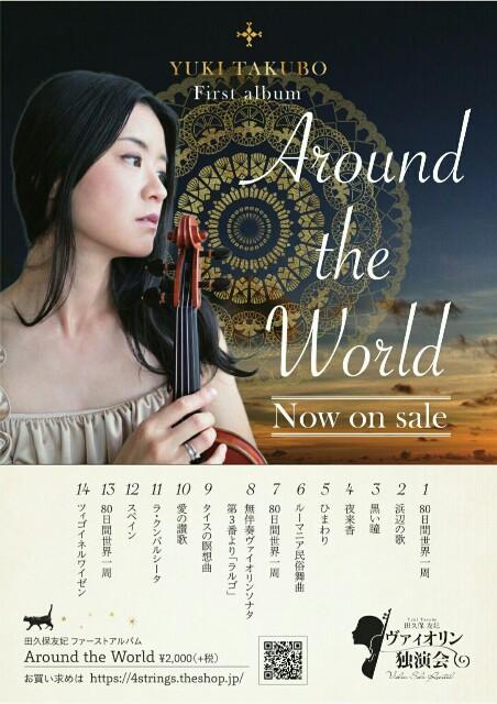 f:id:yuki-violine:20171216202421j:plain