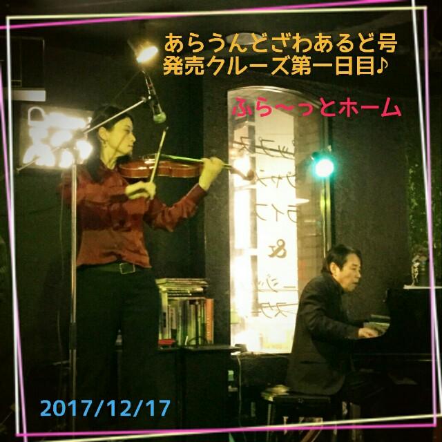 f:id:yuki-violine:20171217224612j:image