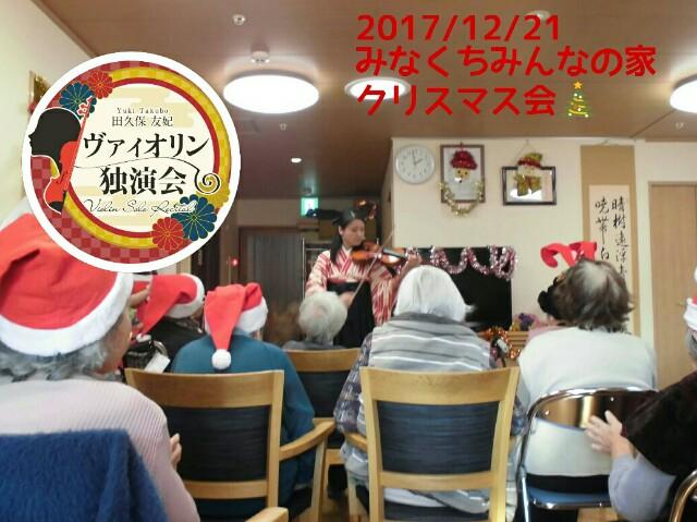 f:id:yuki-violine:20171221164112j:image