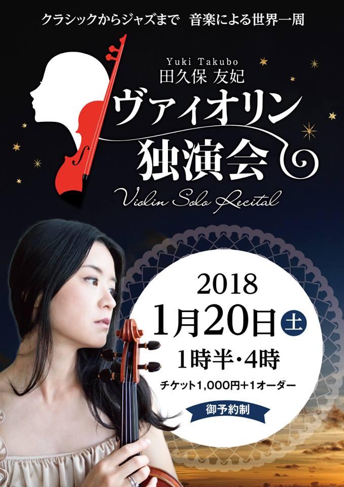 f:id:yuki-violine:20180104121731j:plain