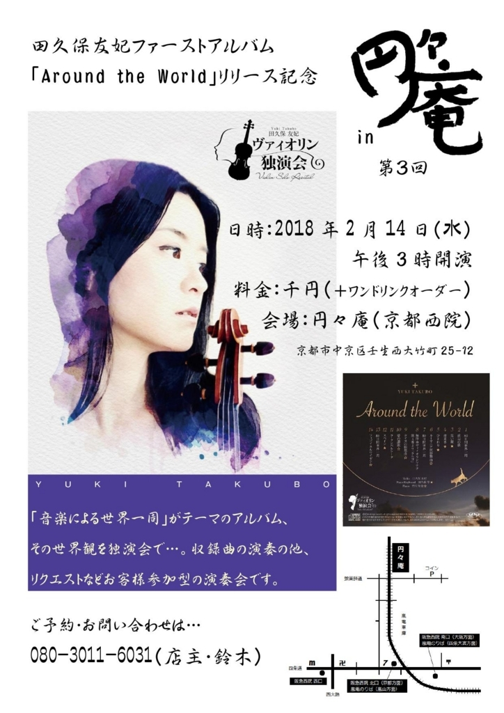 f:id:yuki-violine:20180108125957j:plain