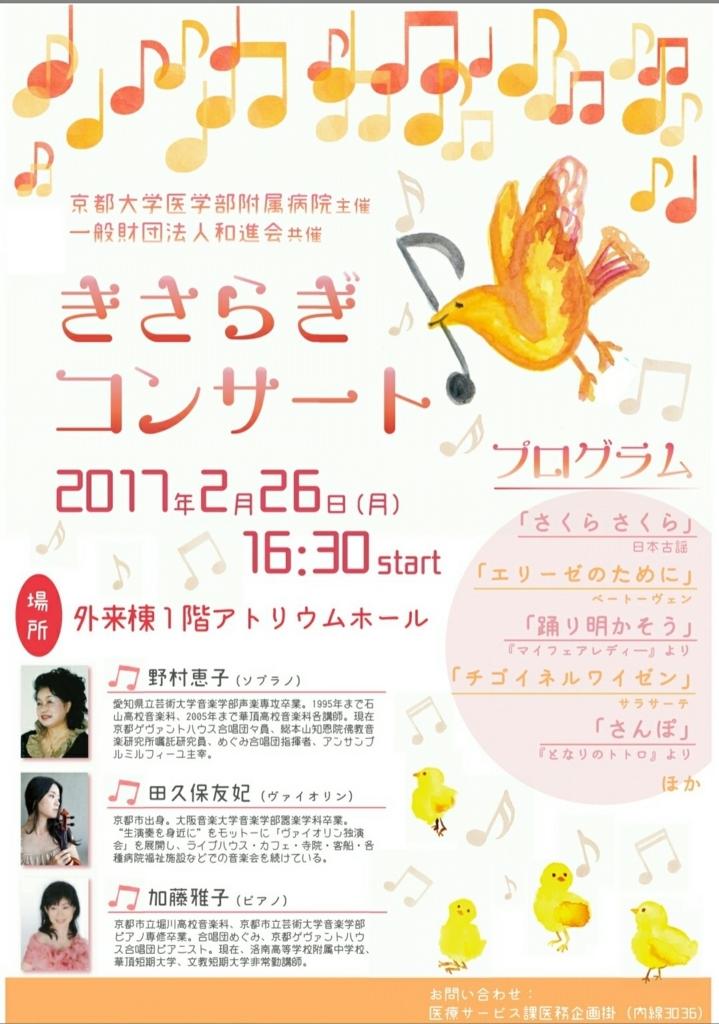 f:id:yuki-violine:20180108131507j:plain