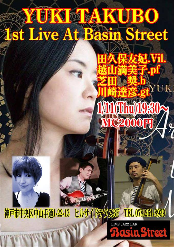 f:id:yuki-violine:20180110192331j:plain