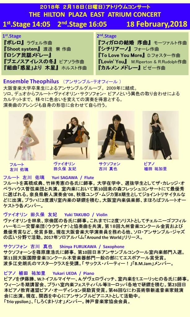 f:id:yuki-violine:20180210185241j:plain