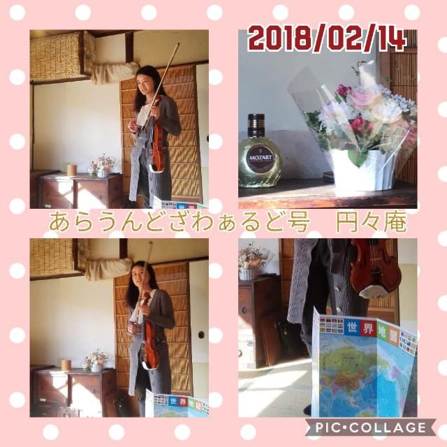 f:id:yuki-violine:20180214205642j:image