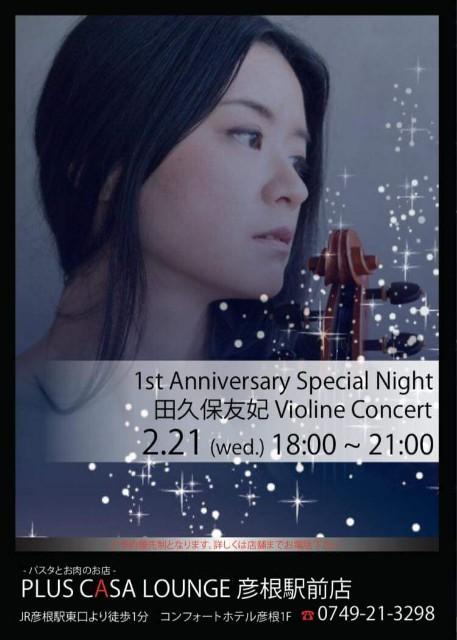 f:id:yuki-violine:20180221221852j:image