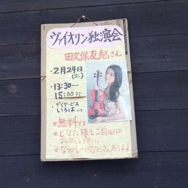 f:id:yuki-violine:20180224210010j:image
