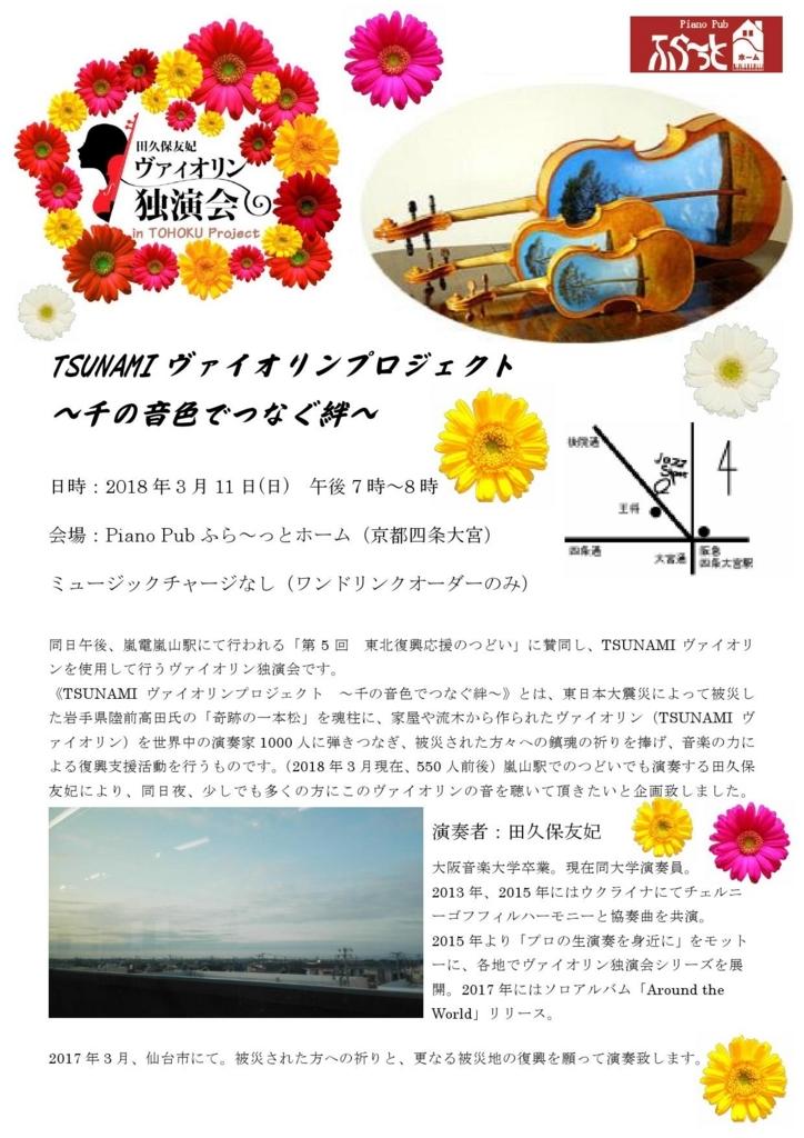 f:id:yuki-violine:20180304174439j:plain
