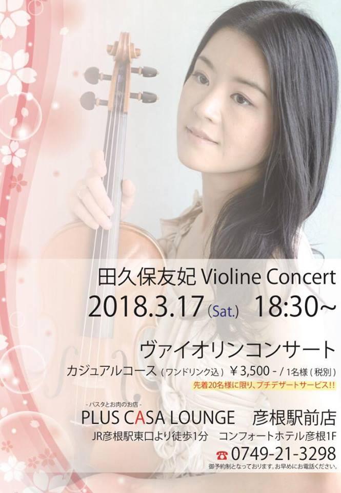 f:id:yuki-violine:20180308182729j:plain