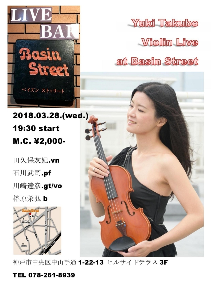 f:id:yuki-violine:20180308183121j:plain
