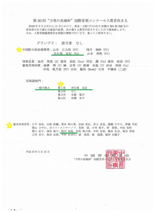 f:id:yuki-violine:20180318113511j:plain