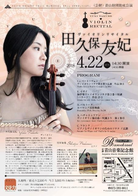 f:id:yuki-violine:20180326154550j:image