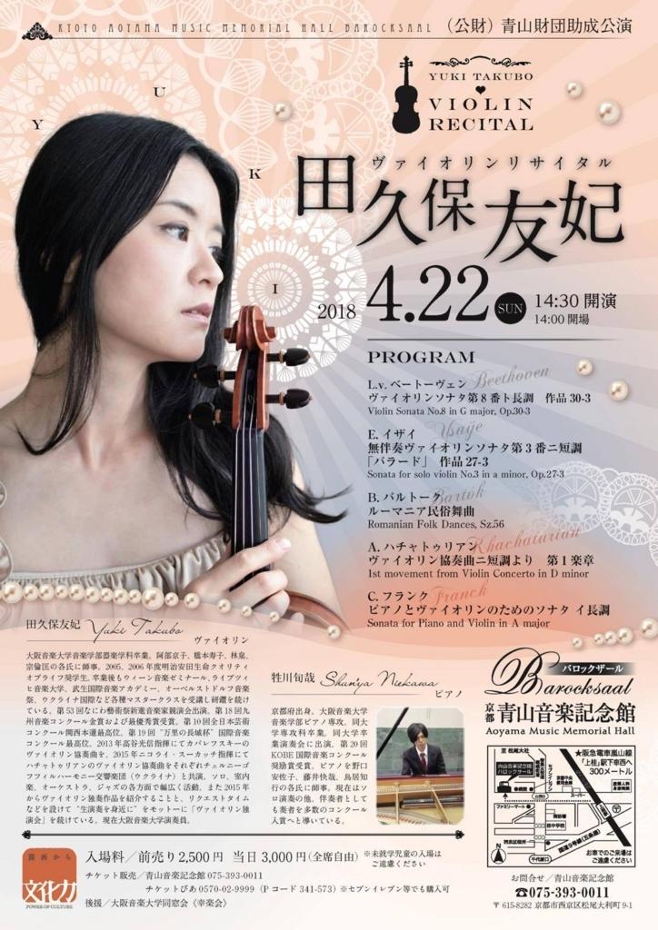 f:id:yuki-violine:20180401191218j:plain