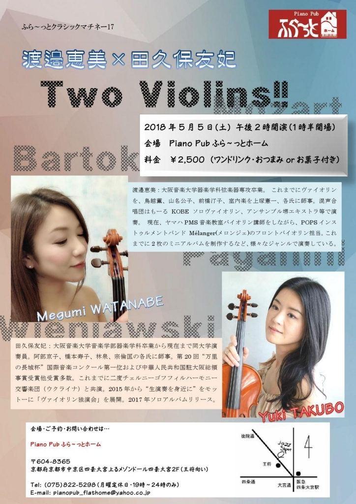 f:id:yuki-violine:20180406123203j:plain