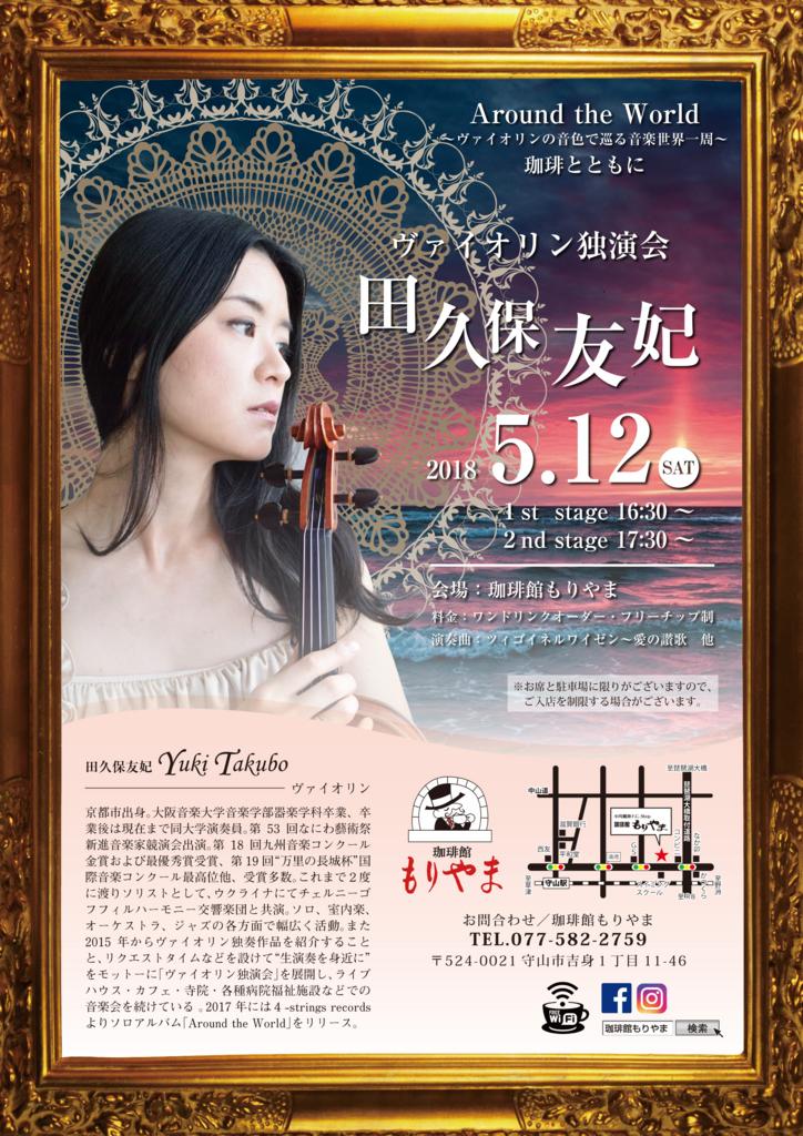 f:id:yuki-violine:20180406123251j:plain