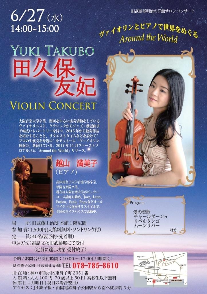 f:id:yuki-violine:20180413190924j:plain