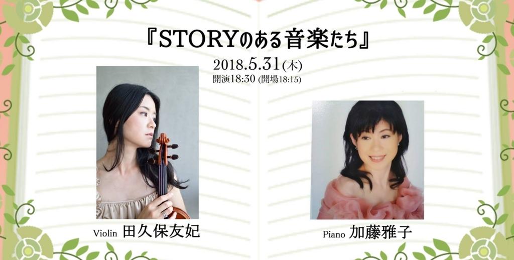 f:id:yuki-violine:20180429211704j:plain