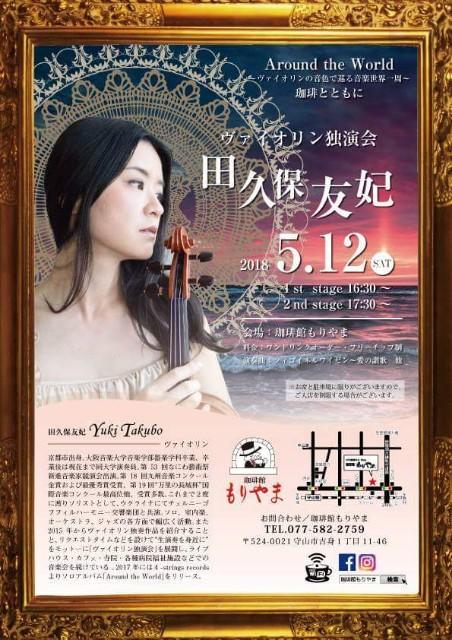 f:id:yuki-violine:20180512193732j:plain