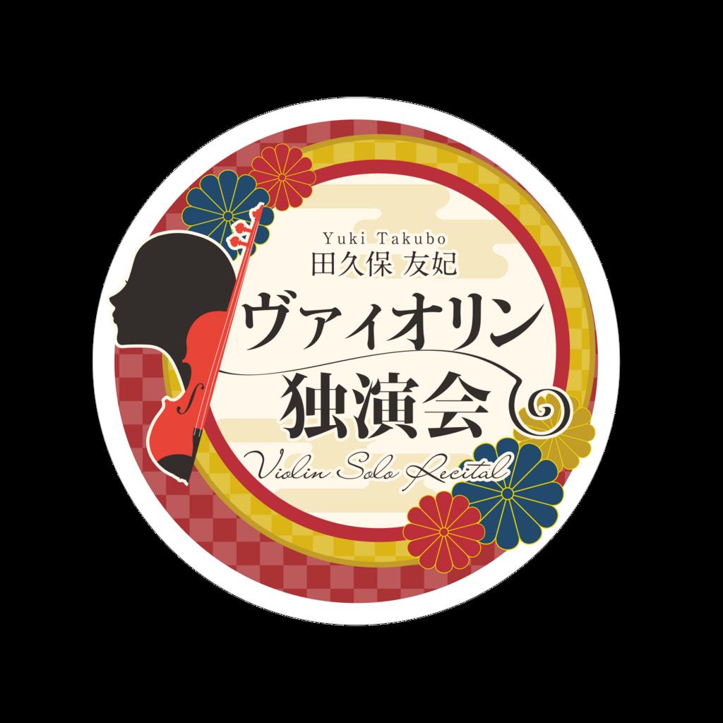 f:id:yuki-violine:20180516142740p:plain
