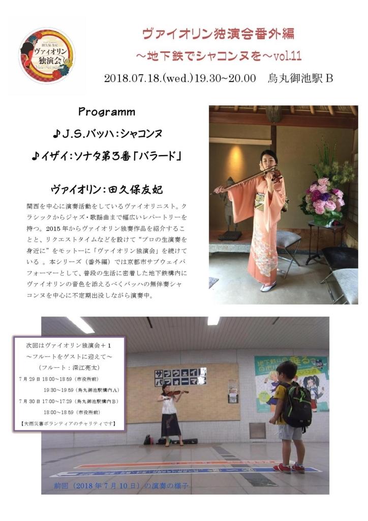 f:id:yuki-violine:20180719112313j:plain