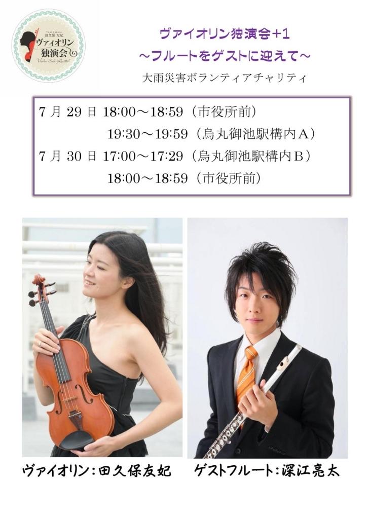 f:id:yuki-violine:20180721212753j:plain