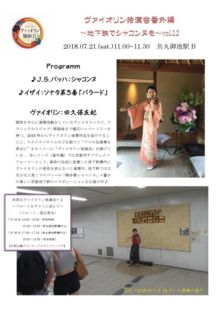 f:id:yuki-violine:20180723145436j:plain