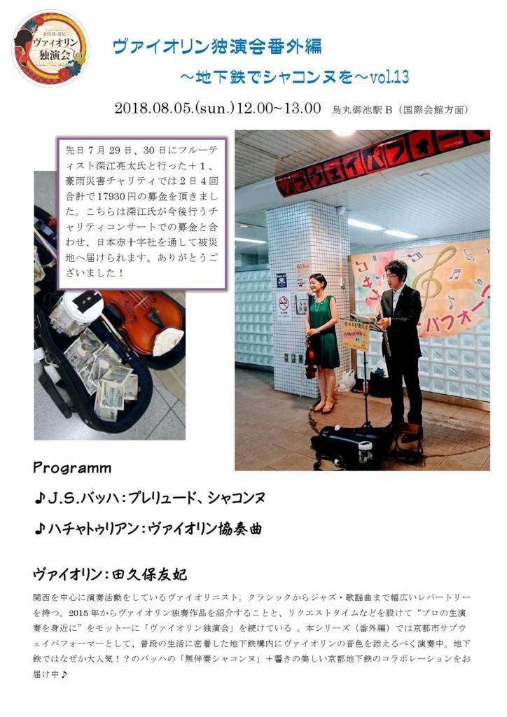 f:id:yuki-violine:20180806105115j:plain