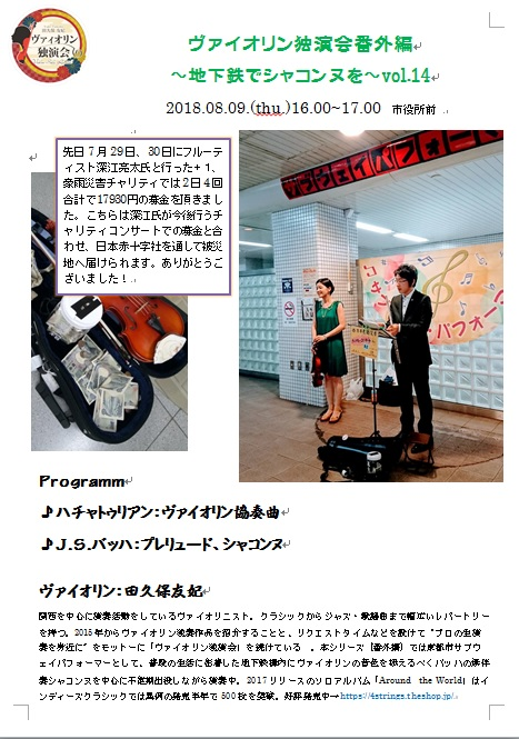 f:id:yuki-violine:20180807145722j:plain