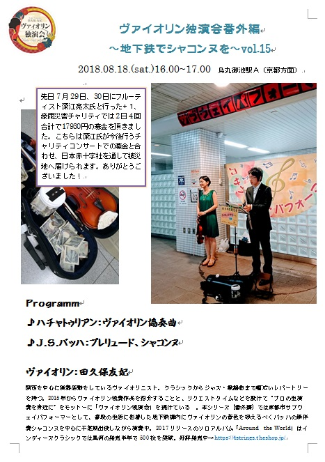 f:id:yuki-violine:20180807145726j:plain