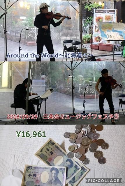 f:id:yuki-violine:20180929191504j:image